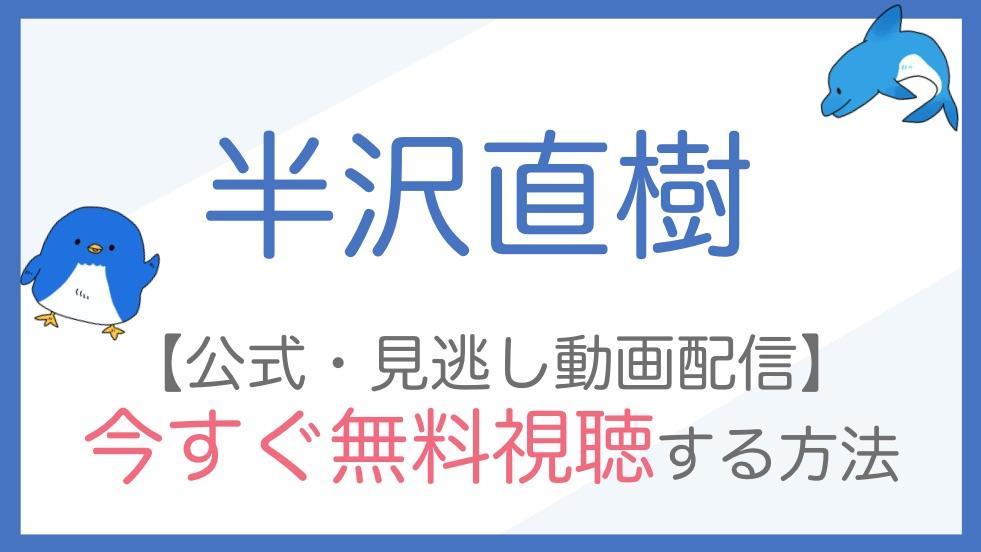 半沢直樹の公式無料動画配信をフル視聴する方法!堺雅人・香川照之らキャスト一覧やあらすじも!