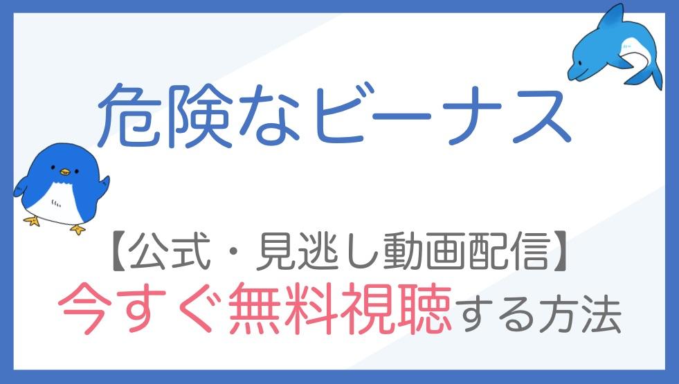 危険なビーナスの公式見逃し動画フル配信を無料視聴する方法!妻夫木聡・吉高由里子らキャスト一覧やあらすじも!