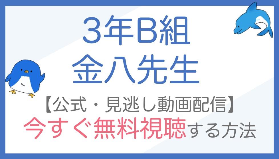 3年B組金八先生の公式無料動画配信をフル視聴する方法!武田鉄矢・上戸彩らキャスト一覧やあらすじも!