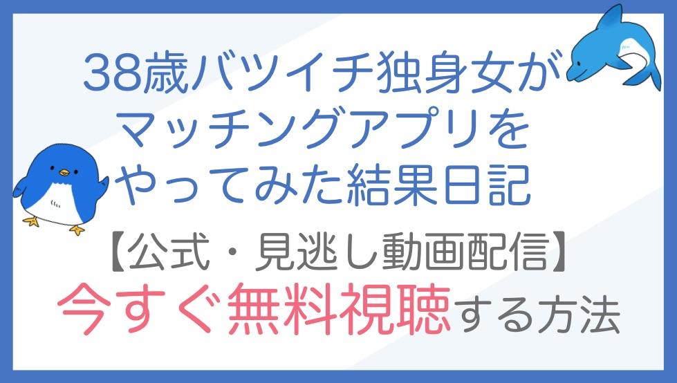 38歳バツイチ独身女がマッチングアプリをやってみた結果日記の公式見逃し動画フル配信を無料視聴する方法!山口 紗弥加・町田マリーらキャスト一覧やあらすじも!