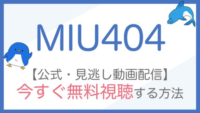 MIU404の公式無料動画配信をフル視聴する方法!綾野剛・星野源らキャスト一覧やあらすじも!