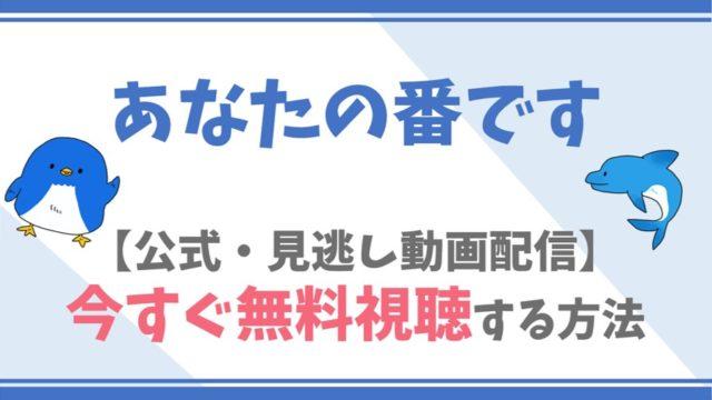 【公式無料動画】あなたの番ですを全話フル配信を視聴する方法!田中圭・原田知世らキャスト情報/あらすじも!