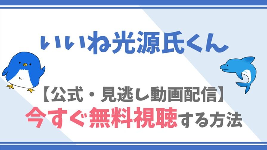 【公式無料動画】いいね光源氏くんの全話フル配信を視聴する方法!千葉雄大・伊藤沙莉らキャスト情報/あらすじも!