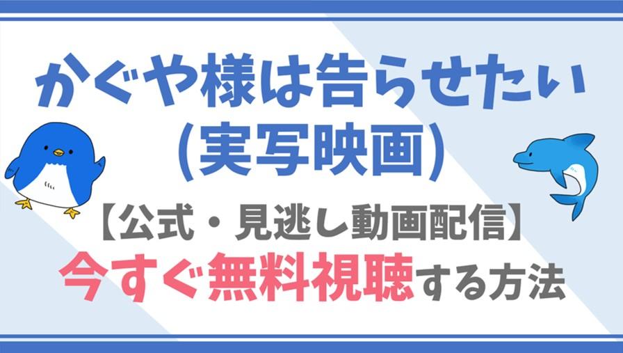 【公式無料動画】かぐや様は告らせたい(実写映画)のフル配信を視聴する方法!平野紫耀・橋本環奈らキャスト情報/あらすじも!