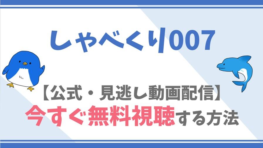 【公式見逃し動画】しゃべくり007を無料でフル視聴する方法!ネプチューン・くりぃむしちゅーらキャスト情報/内容も!