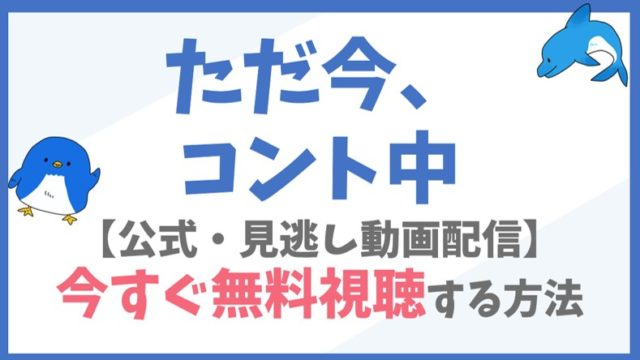 【公式見逃し動画】ただ今コント中を無料でフル視聴する方法!