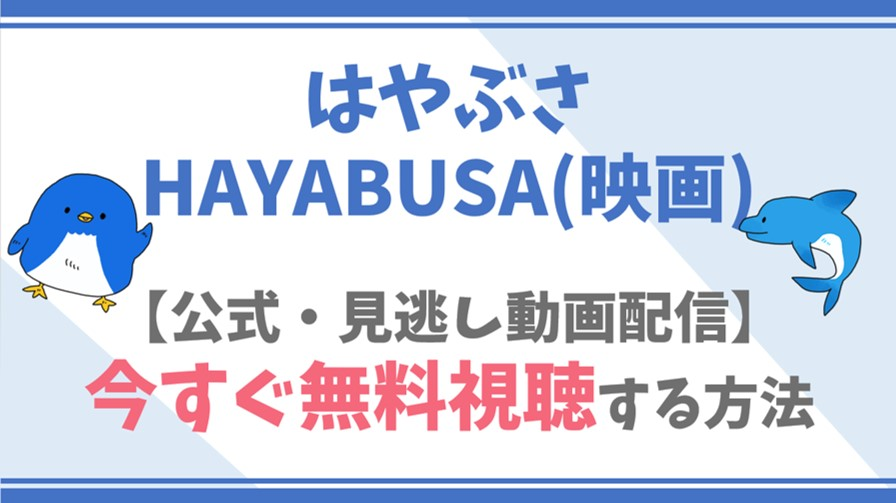 【公式無料動画】はやぶさHAYABUSA(映画)のフル配信を視聴する方法!竹内結子・西田敏行らキャスト情報/あらすじも!