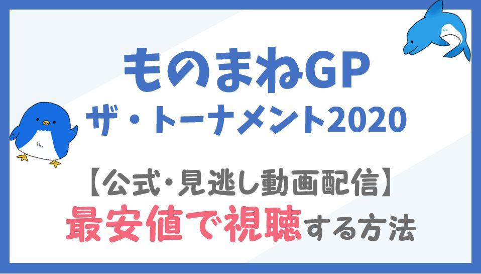【公式見逃し動画】ものまねGPザトーナメント2020を無料フル視聴する方法!