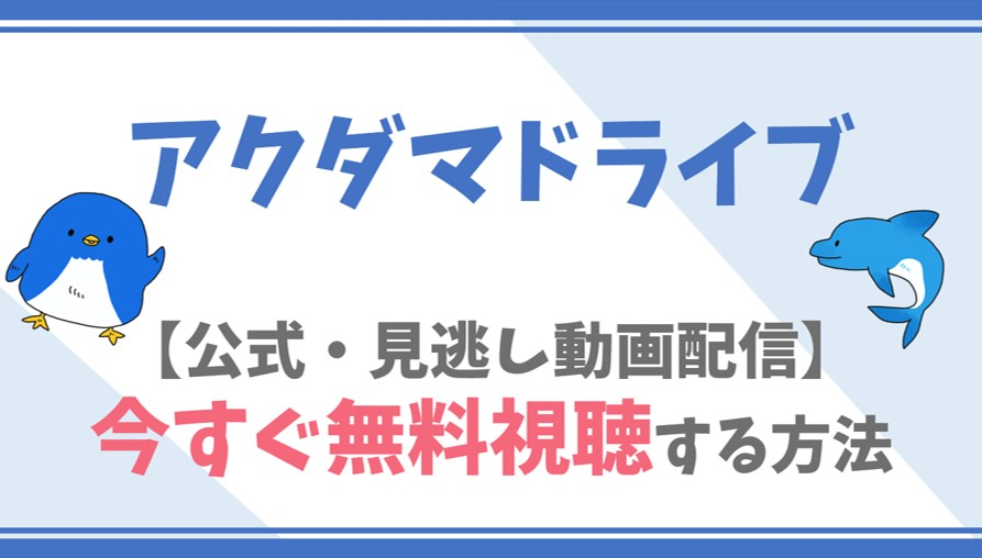 【公式見逃し動画】アクダマドライブを無料でフル視聴する方法!黒沢ともよ・梅原裕一郎ら声優情報/あらすじも!