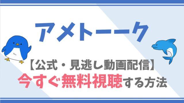 【公式見逃し動画】アメトーークを無料でフル視聴する方法!雨上がり決死隊らキャスト情報/内容も!