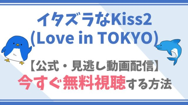 【公式無料動画】イタズラなKiss2(Love in TOKYO)をフル配信を視聴する方法!未来穂香・古川雄輝キャスト情報/あらすじも!
