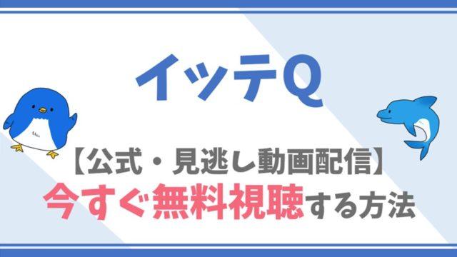 【公式見逃し動画】イッテQを無料でフル視聴する方法!内村光良・宮川大輔らキャスト情報/内容も!