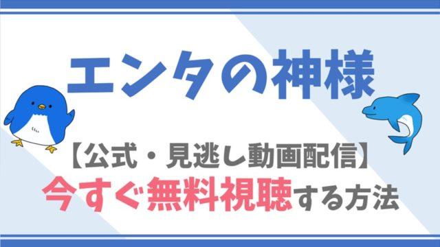 【公式見逃し動画】エンタの神様を無料でフル視聴する方法!かまいたち・ミルクボーイら芸人情報/内容も!