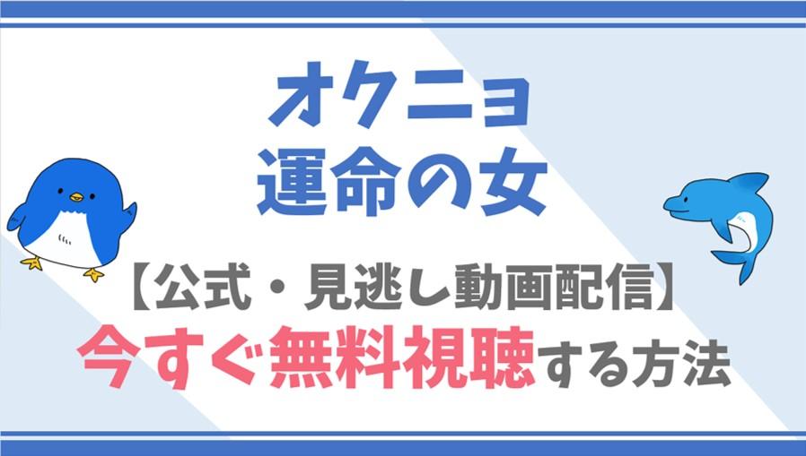 【公式無料動画】オクニョ運命の女の全話フル配信を視聴する方法!チン・セヨンやコ・スらキャスト情報/あらすじも!