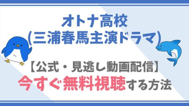 【公式無料動画】オトナ高校(三浦春馬主演ドラマ)を全話フル配信を視聴する方法!三浦春馬・高橋克実らキャスト情報/あらすじも!
