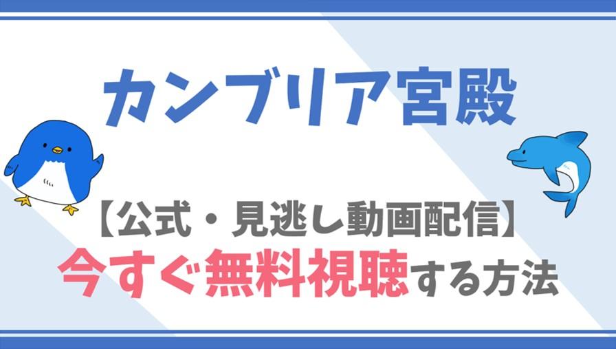 【公式見逃し動画】カンブリア宮殿を無料でフル視聴する方法!村上龍・小池栄子らキャスト情報/内容も!
