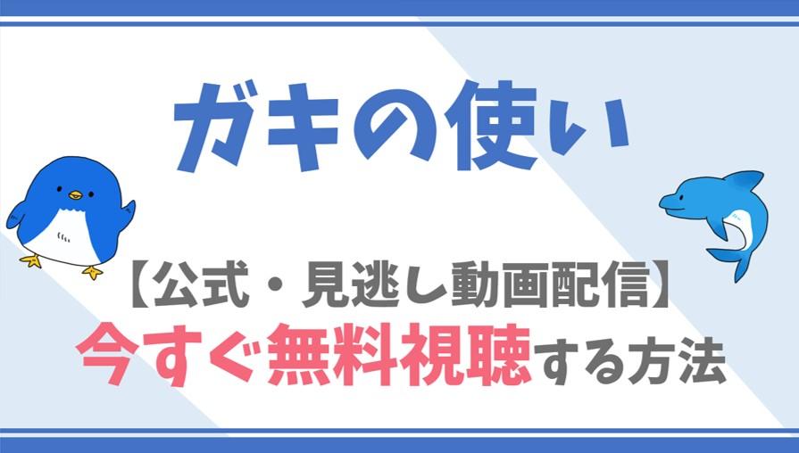 【公式見逃し動画】ガキの使いを無料でフル視聴する方法!ダウンタウン・ココリコらキャスト情報/内容も!