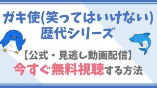【公式無料動画】ガキ使(笑ってはいけない)歴代シリーズをフル配信を視聴する方法!ダウンタウンやココリコが出演/内容も!