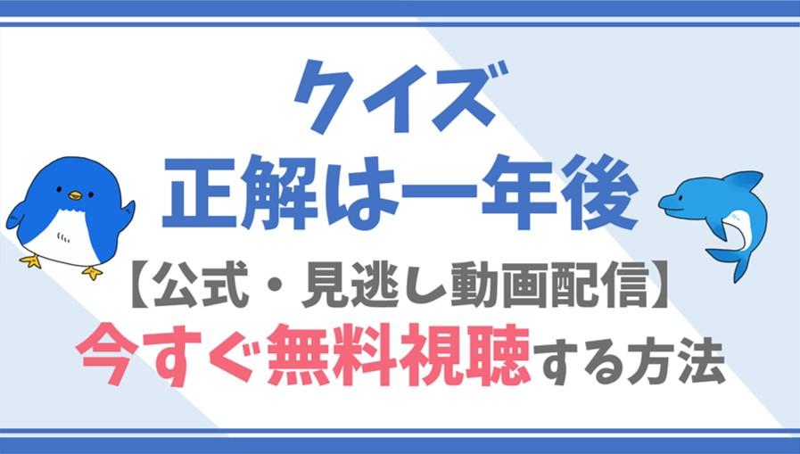 【公式見逃し動画】クイズ正解は一年後を無料でフル視聴する方法!田村淳・桝田絵理奈ら出演者情報/みどころも!