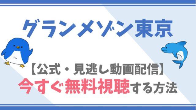 【公式無料動画】グランメゾン東京を全話フル配信を視聴する方法!木村拓哉・鈴木京香らキャスト情報/あらすじも!