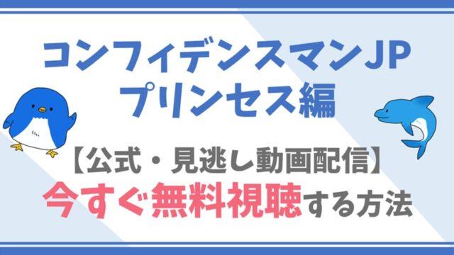 【公式無料動画】コンフィデンスマンJPプリンセス編のフル配信を視聴する方法!長澤まさみ・小日向文世らキャスト情報/あらすじも!