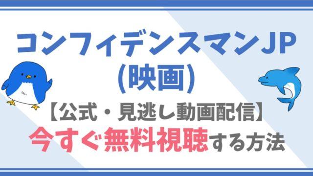 【公式無料動画】コンフィデンスマンJP(映画)をフル配信を視聴する方法!長澤まさみ・東出昌大キャスト情報/あらすじも!