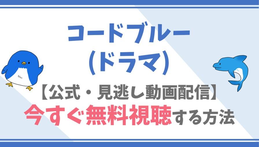 【公式無料動画】コードブルー(ドラマ)を全話フル配信を視聴する方法!山下智久・新垣結衣らキャスト情報/あらすじも!