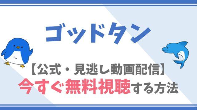 【公式見逃し動画】ゴッドタンを無料でフル視聴する方法!おぎやはぎ・劇団ひとりら芸人情報/内容も!