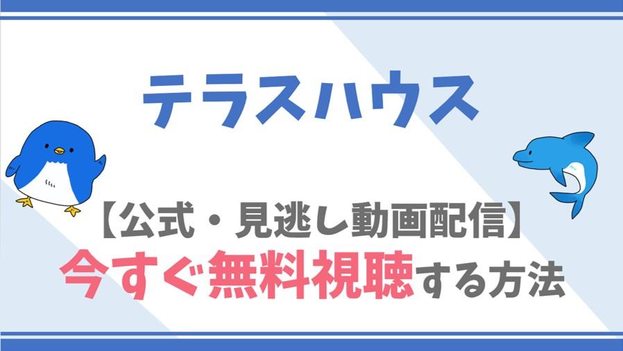 【公式無料動画】テラスハウスをフル配信を視聴する方法!北原里英・筧美和子らキャスト情報/あらすじも!