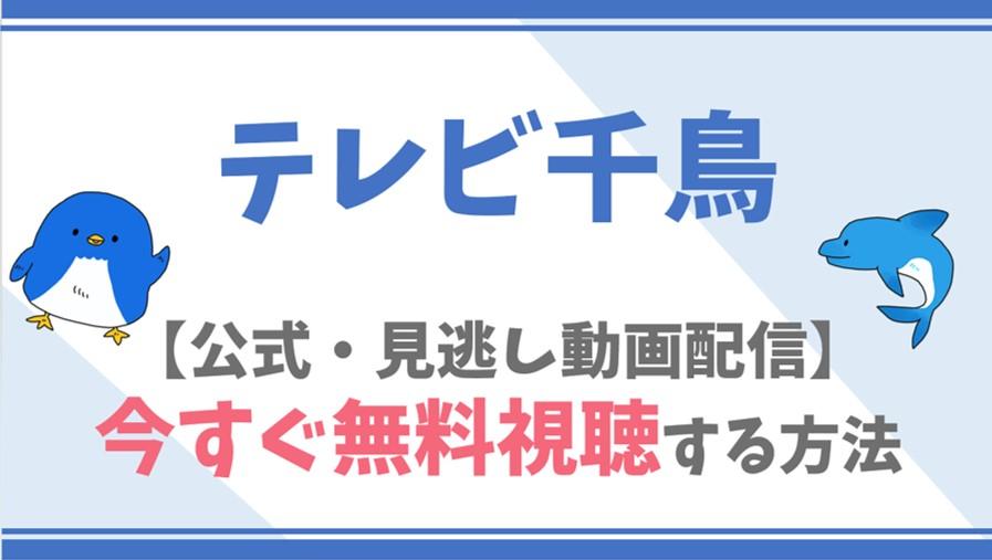 【公式見逃し動画】テレビ千鳥を無料でフル視聴する方法!大悟・ノブらキャストが出演/内容も!