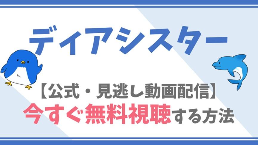 【公式無料動画】ディアシスターを全話フル配信を視聴する方法!石原さとみ・松下奈緒キャスト情報/あらすじも!