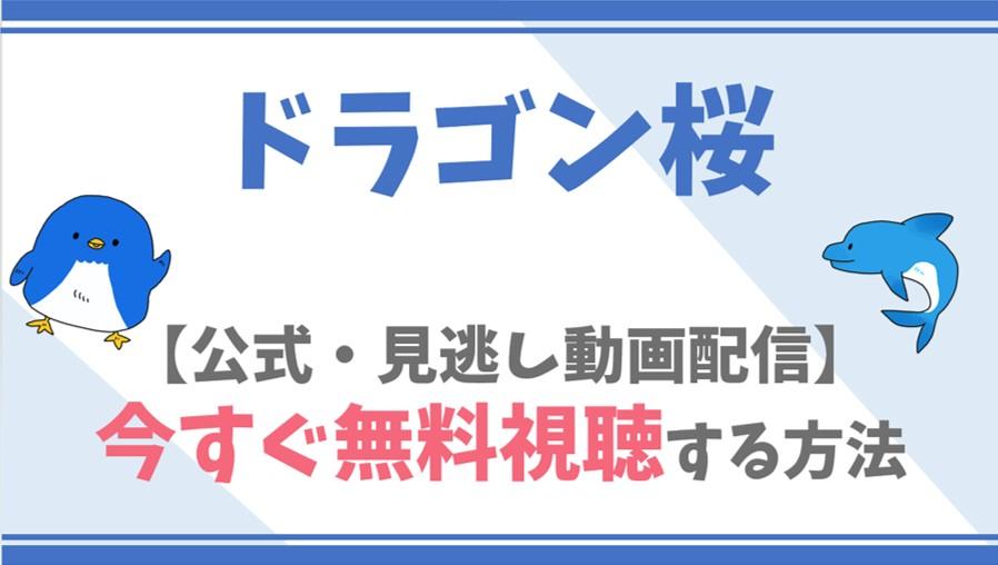 【公式無料動画】ドラゴン桜を全話フル配信を視聴する方法!阿部寛・長谷川京子らキャスト情報/あらすじも!