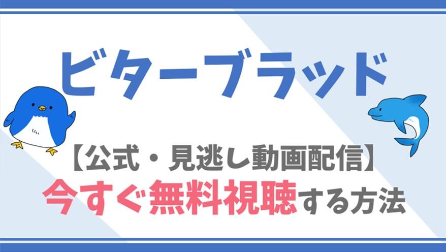 【公式無料動画】ビターブラッドを全話フル配信を視聴する方法!佐藤健・渡部篤郎キャスト情報/あらすじも!