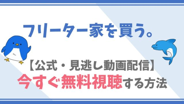 【公式無料動画】フリーター家を買う。を全話フル配信を視聴する方法!二宮和也・香里奈らキャスト情報/あらすじも!