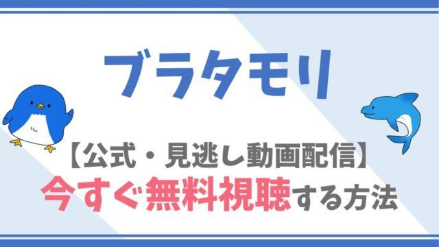 【公式見逃し動画】ブラタモリを無料でフル視聴する方法!タモリ・浅野里香らキャスト情報/内容も!