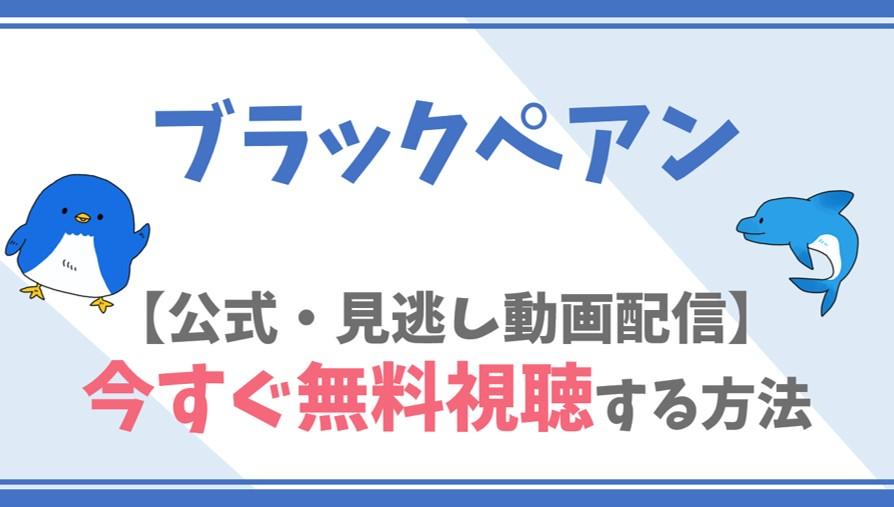【公式無料動画】ブラックペアンを全話フル配信を視聴する方法!二宮和也・竹内涼真キャスト情報/あらすじも!