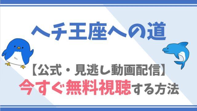 【公式無料動画】ヘチ王座への道を全話フル配信を視聴する方法!チョン・イルやクォン・ユルらキャスト情報/あらすじも!