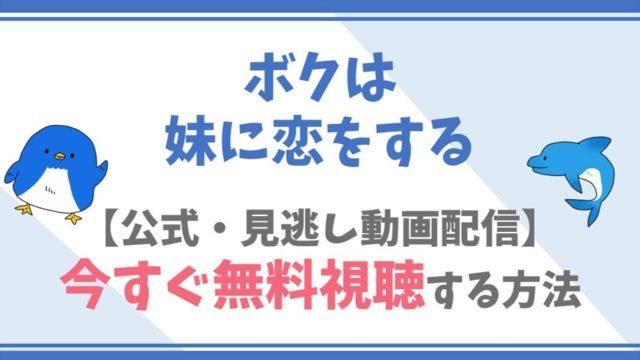 【公式無料動画】ボクは妹に恋をするをフル配信を視聴する方法!松本潤・榮倉奈々らキャスト情報/あらすじも!