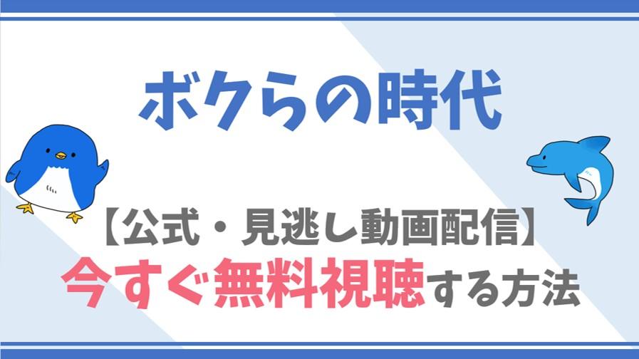 【公式見逃し動画】ボクらの時代を無料でフル視聴する方法!名須川天心・朝倉未来らキャスト情報/内容も!