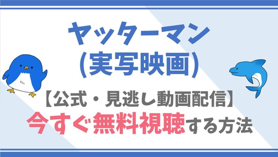 【公式無料動画】ヤッターマン(実写映画)をフル配信を視聴する方法!櫻井翔・福田沙紀らキャスト情報/あらすじも!