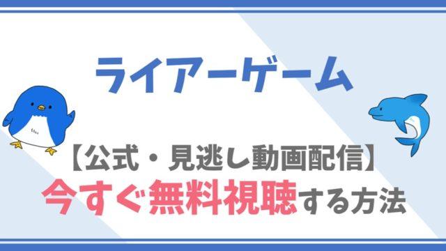 【公式無料動画】ライアーゲームを全話フル配信を視聴する方法!戸田恵梨香・松田翔太キャスト情報/あらすじも!