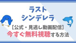 【公式無料動画】ラストシンデレラをフル配信を視聴する方法!篠原涼子・三浦春馬キャスト情報/あらすじも!