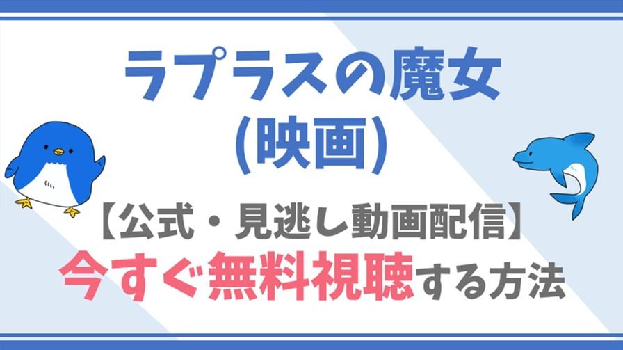 【公式無料動画】ラプラスの魔女(映画)をフル配信を視聴する方法!櫻井翔・広瀬すずらキャスト情報/あらすじも!