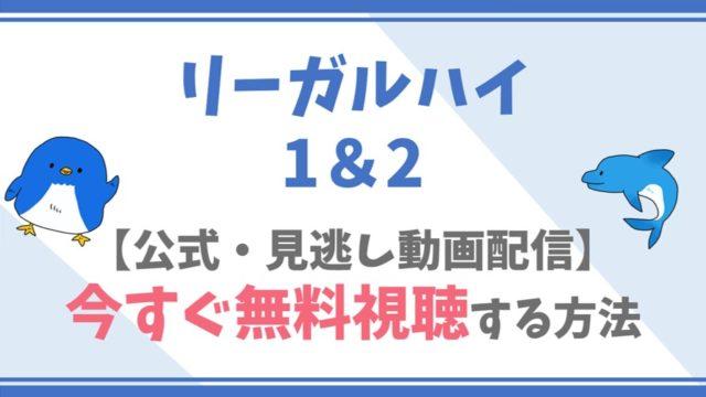 【公式無料動画】リーガルハイ1&2を全話フル配信を視聴する方法!堺雅人・新垣結衣キャスト情報/あらすじも!