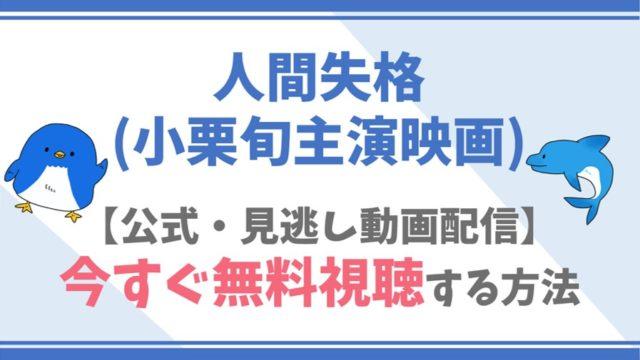 【公式無料動画】人間失格(小栗旬主演映画)をフル配信を視聴する方法!宮沢りえ・沢尻エリカキャスト情報/あらすじも!