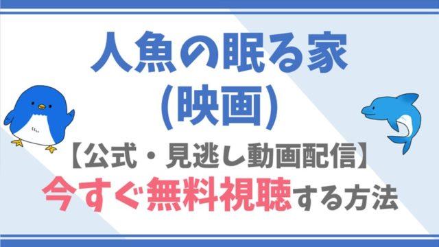 【公式無料動画】人魚の眠る家(映画)のフル配信を視聴する方法!篠原涼子・西島秀俊らキャスト情報/あらすじも!