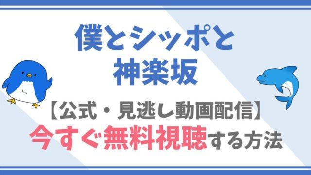 【公式無料動画】僕とシッポと神楽坂を全話フル配信を視聴する方法!相葉雅紀・広末涼子らキャスト情報/あらすじも!