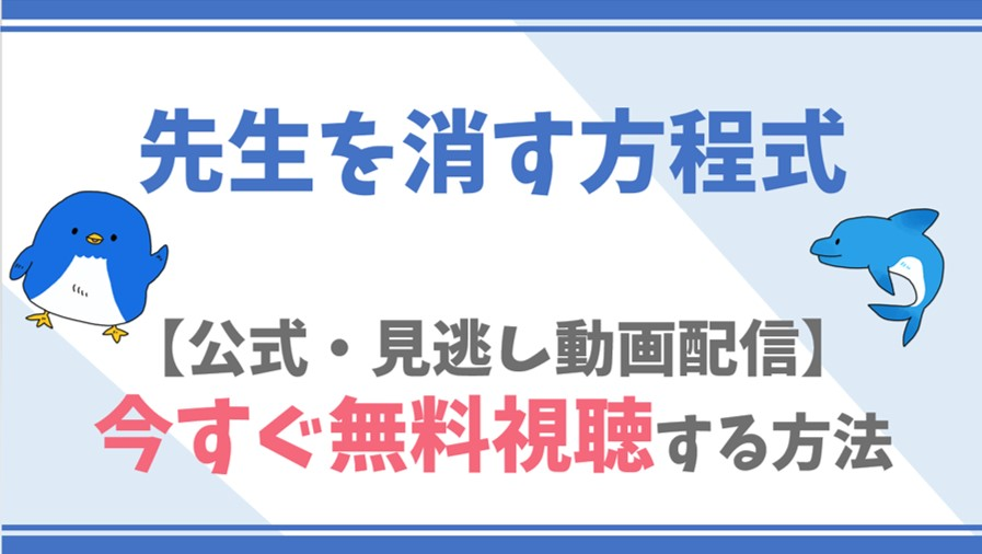 【公式見逃し動画】先生を消す方程式を無料でフル視聴する方法!田中圭・山田裕貴らキャスト情報/あらすじも!