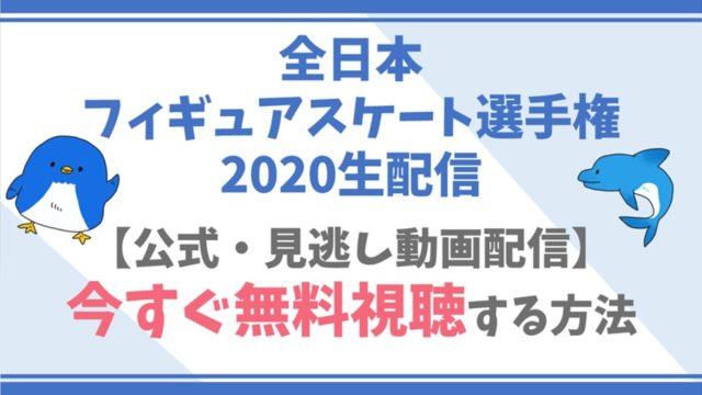 全日本フィギュアスケート選手権2020生配信の視聴方法を徹底解説!【12/25配信】見逃し配信期限はいつまで?