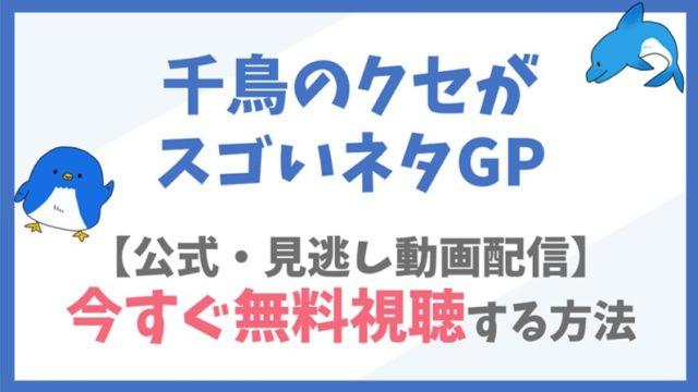 【公式見逃し動画】千鳥のクセがスゴいネタGPを無料でフル視聴する方法!